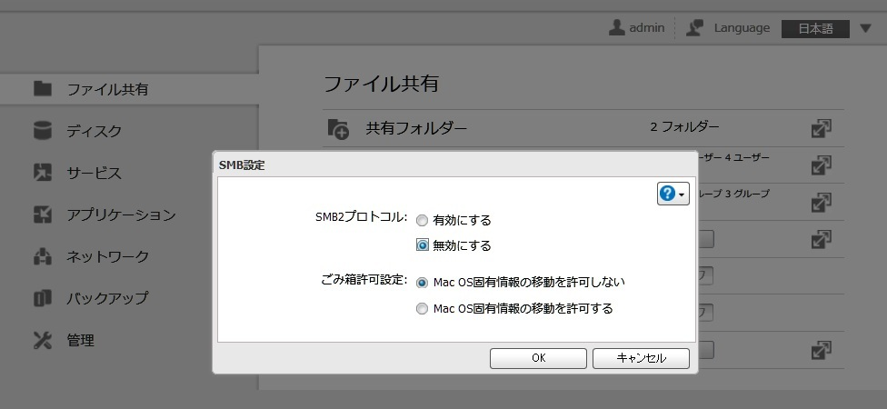 ネットブックにUbuntu Server入れる その3 LinkStationをマウントする
